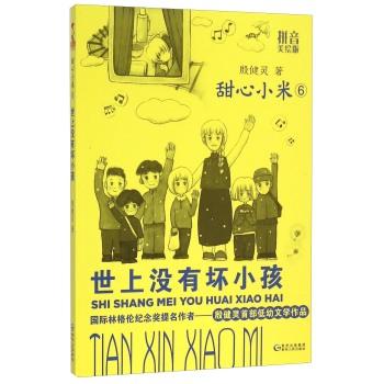 甜心小米(6世上没有坏小孩拼音美绘版)