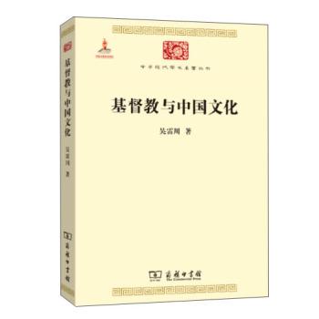 中华现代学术名著丛书:基督教与中国文化