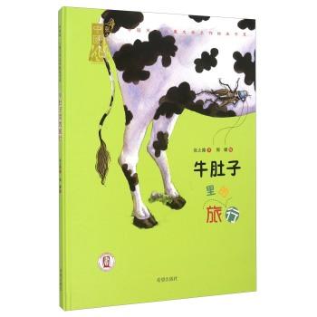 牛肚子里的旅行(精)/中国风儿童文学名作绘本书系