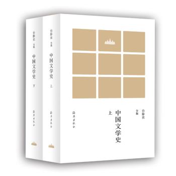 台静农全集 中国文学史(套装共2册)