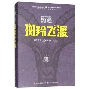 斑羚飞渡(全新修订荣誉珍藏版)(精)