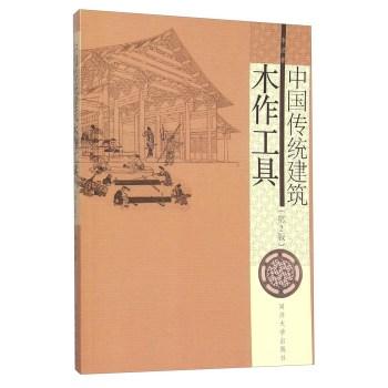 中国传统建筑木作工具(第2版)