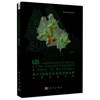 基于GIS的景区空间分析——以鼓浪屿为例