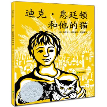 耕林童书馆:迪克·惠廷顿和他的猫(精装)