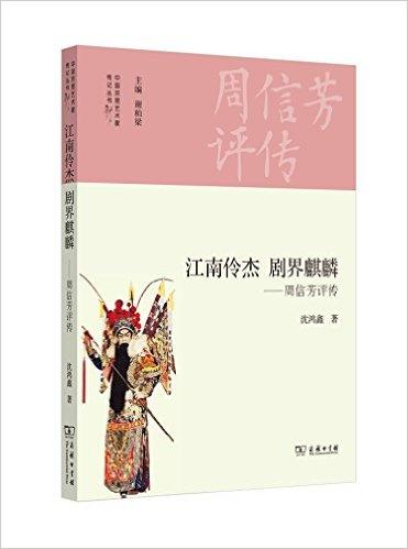 江南伶杰 剧界麒麟:周信芳评传