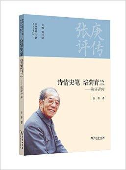 诗情史笔 培菊育兰:张庚评传