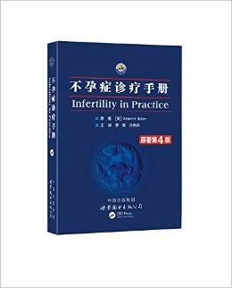 不孕症诊疗手册(原著第4版)
