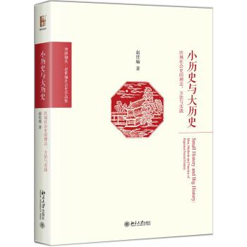 小历史与大历史 区域社会史的理念、方法与实践