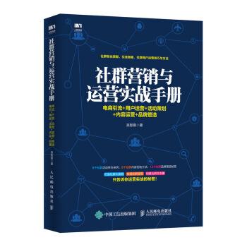 社群营销与运营实战手册 电商引流 用户运营 活动策划 内容运营 品牌塑造