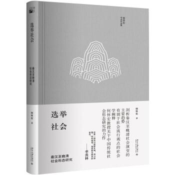 选举社会 秦汉至晚清社会形态研究