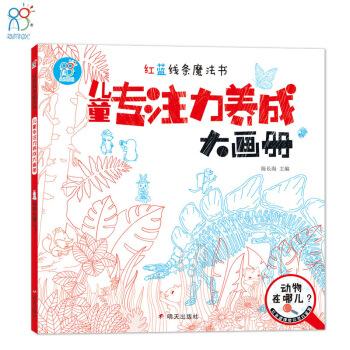 红蓝线条魔法书:儿童专注力养成大画册、动物在哪儿?