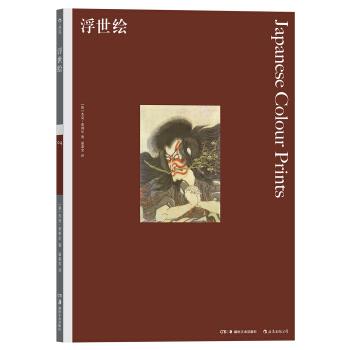 彩色艺术经典图书馆·04:浮世绘
