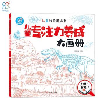 红蓝线条魔法书:儿童专注力养成大画册、去哪儿探险?