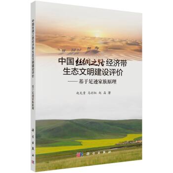 中国丝绸之路经济带生态文明建设评价——基于足迹家庭原理