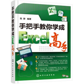 手把手教你学成Excel高手