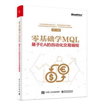 零基础学MQL:基于EA的自动化交易编程