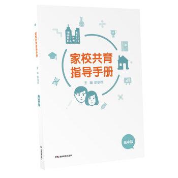 家校共育指导手册(高中版)