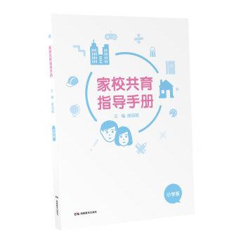 家校共育指导手册(小学版)