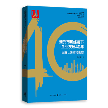 新兴市场经济下企业发展40年:困惑、选择和希望