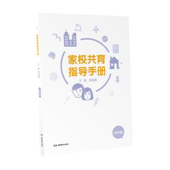 家校共育指导手册(初中版)