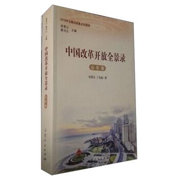 中国改革开放全景录:山东卷