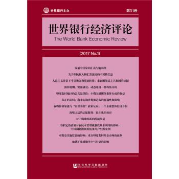 世界银行经济评论(2017 No.1)