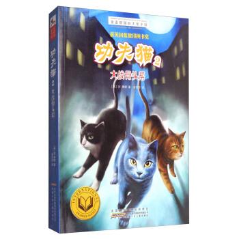 功夫猫(2大战骨头帮)