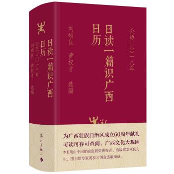 日读一篇识广西日历:公历二〇一八年