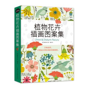 设计新经典——植物花卉插画图案集