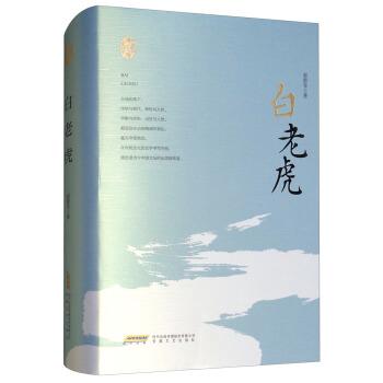 赵德发文集:白老虎(精)