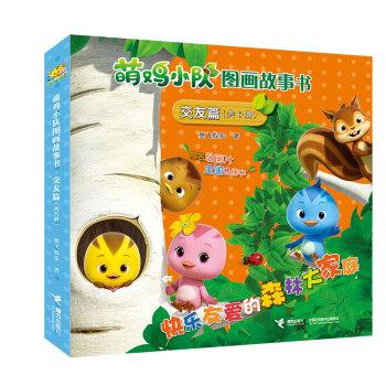 萌鸡小队图画故事书(交友篇) (套装共6册)