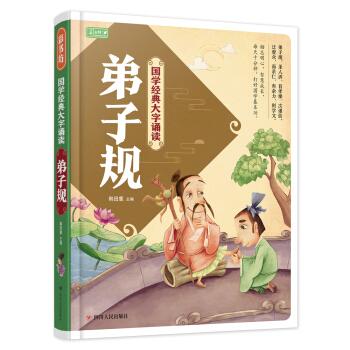 彩书坊:国学经典大字诵读弟子规 注音版