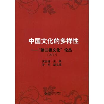 """中国文化的多样性:""""第三极文化""""论丛(2017)"""