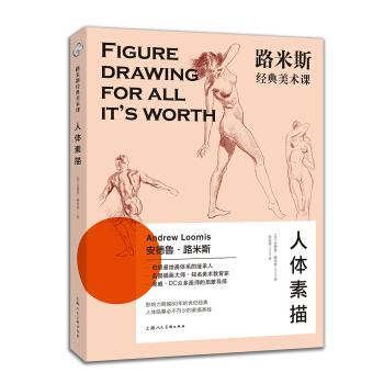 西方经典美术技法译丛——路米斯经典美术课:人体素描