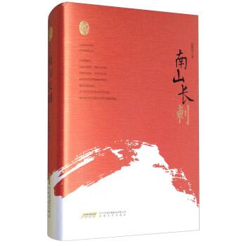 赵德发文集:南山长刺(精)