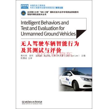 无人驾驶车辆智能行为及其测试与评价