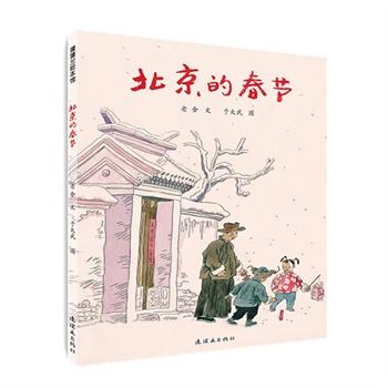 北京的春节(精装)