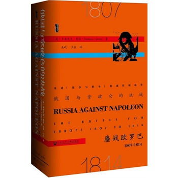 俄国与拿破仑的决战:鏖战欧罗巴1807-1814(精装)