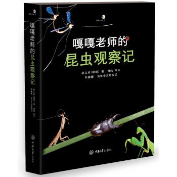 嘎嘎老师的昆虫观察记(精装)
