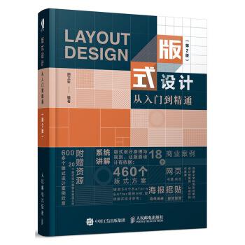 版式设计版式设计:从入门到精通(第2版 全彩)