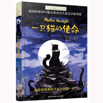 长青藤国际大奖小说:一只猫的使命