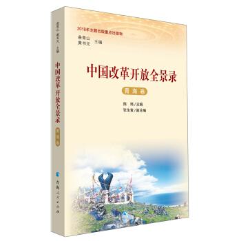 中国改革开放全景录:青海卷