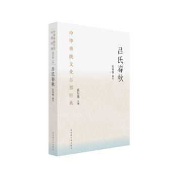 中华传统文化百部经典·吕氏春秋(精装)