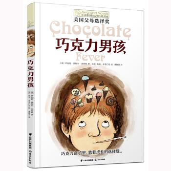 长青藤国际大奖小说:巧克力男孩