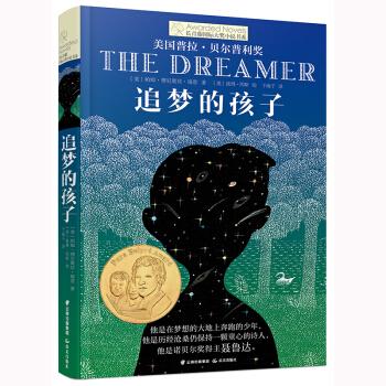 长青藤国际大奖小说:追梦的孩子