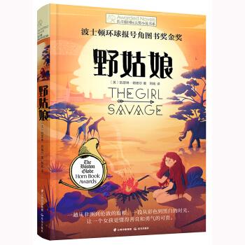 长青藤国际大奖小说:野姑娘