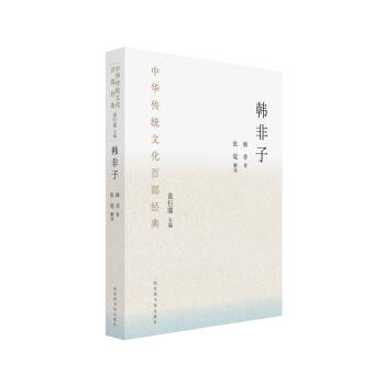 中华传统文化百部经典·韩非子(精装)