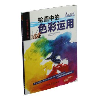 绘画中的色彩运用:教会你如何轻松调配颜色