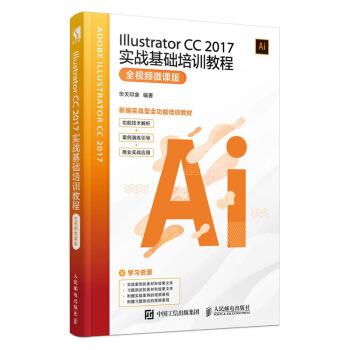 Illustrator CC 2017实战基础培训教程 全视频微课版