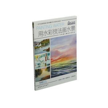 西方绘画技法经典教程:用水彩技法画水景